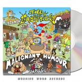 The Liabilities Malignant Humour CD